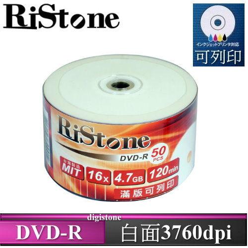 ◆運費◆RiStone 空白光碟片 日本版 A+ DVD-R 16X 4.7GB 珍珠白滿版可印片/2800dpi 光碟燒錄片x 50P裸裝