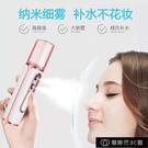 補水儀 雙孔納米噴霧器補水儀臉部美容保濕神器便攜式可愛手持蒸臉器男女