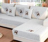 四季通用棉麻沙發墊布藝防滑簡約現代全包萬能巾套罩坐墊子全蓋