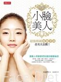 (二手書)無敵小臉美人:超強韓國瘦臉手技首次大公開!