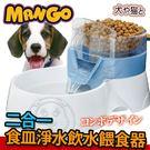 【培菓平價寵物網】Mango》犬貓二合一食皿淨水飲水餵食器(兩種顏色可選)
