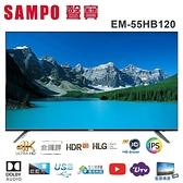 【SAMPO 聲寶】55型4K HDR安卓智慧聯網顯示器(無視訊盒) EM-55HB120 含運送+DOMO養身調理機