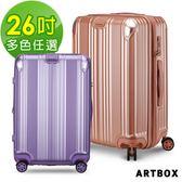 【ARTBOX】嵐悅林間 26吋平面V槽抗壓霧面可加大行李箱 (多色任選)