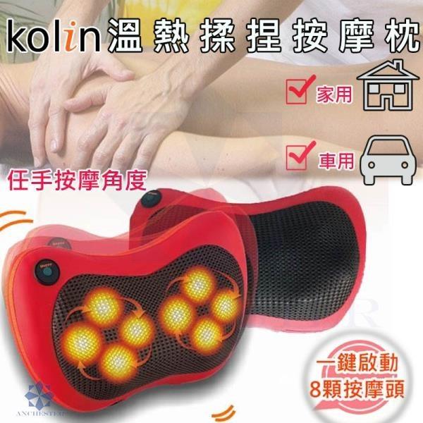 【南紡購物中心】Kolin 歌林 溫熱揉捏按摩器 按摩機 按摩枕 舒壓按摩機器 按摩墊 KMA-HC100