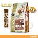NEW-ANF成犬雞肉狗飼料(大顆粒)3...