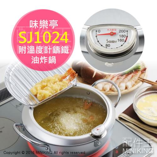【配件王】代購 日本製 味樂亭 SJ1024 20cm 附溫度計鑄鐵油炸鍋 天婦羅炸鍋 電磁 瓦斯 雙用