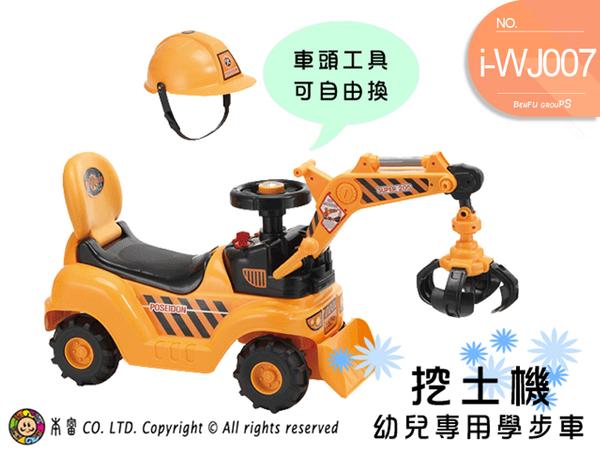 【本富地墊專家】親親 挖土機造型幼兒專用學步車【WJ007】兒童學步車