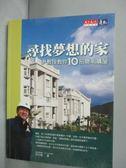 【書寶二手書T8/投資_WDK】尋找夢想的家-尹教授教你10招聰明購屋_尹衍樑