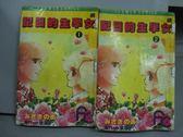 【書寶二手書T9/漫畫書_OTK】女學生的日記_續1&2集合售