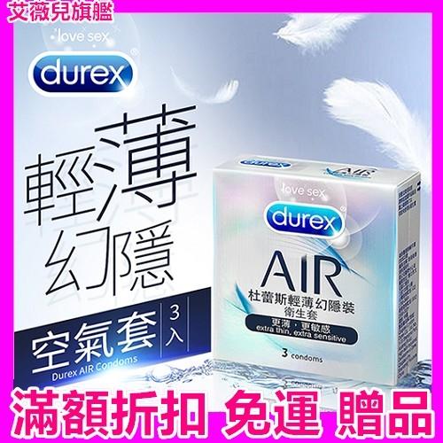 保險套 杜蕾斯 情人節 避孕套 衛生套 Durex杜蕾斯 AIR輕薄幻隱潤滑裝保險套 3入