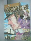 【書寶二手書T7/一般小說_JLI】寶石爭奪戰_摩里斯.盧布朗