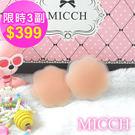 MICCH 台灣製*超值熱銷*花瓣矽膠胸貼三副組_運動、下水可重覆使用