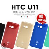 贈貼 MERCURY 矽膠軟殼 HTC U11 5.5吋 手機殼 保護殼 閃粉 馬卡龍 韓國 香檳金 經典