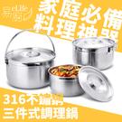 elife易廚 頂級316不鏽鋼超厚三件式調理鍋