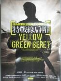 【書寶二手書T8/軍事_GCS】特戰綠扁帽-成為美軍反恐指揮官的華裔小子_切斯特黃