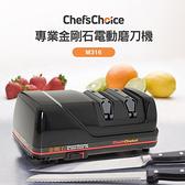 【Chef's Choice】專業金剛石電動磨刀機 M316
