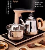 全自動上水壺電熱燒水壺家用一體抽水茶具電磁爐煮器茶台泡茶專用MBS「時尚彩紅屋」