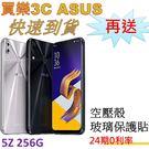 ASUS ZenFone 5Z 手機 8G/256G,送 空壓殼+玻璃保護貼,24期0利率,ZS620KL,神腦代理