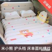 車載充氣床汽車后排睡墊睡覺床墊旅行床轎車內車用后座SUV氣墊床  LN4698【甜心小妮童裝】