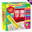 【臺灣麥克】有故事情節的兒童字典點讀組 AC052C