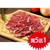 (買5送1)產銷履歷御牧牛牛腱肉600g含運組