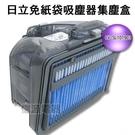 【信源電器】【日立免紙袋吸塵器專用集塵盒...