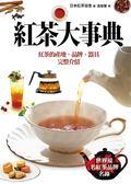 (二手書)紅茶大事典