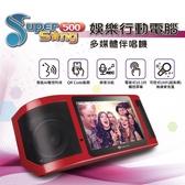 【金嗓】Super Song500 (娛樂行動電腦多媒體伴唱機)