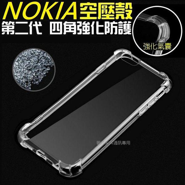NOKIA 6 非2018 空壓殼 四角強化防護 果凍套 保護套 矽膠 超透明 全包覆【采昇通訊】