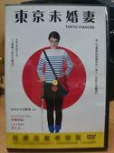 挖寶二手片-E13-048-正版DVD*日片【東京未婚妻】-寶琳耶媞*井上太一
