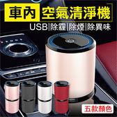 【AE046】《空氣淨化!車用空氣清淨機》雙USB接口 車用空氣清淨機 空氣淨化器 低噪音
