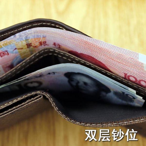 零錢包 皮夾新款錢包男短款橫款學生皮夾零錢包多卡位商務豎款拉鏈錢夾潮