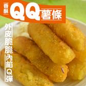 【大口市集】香酥QQ麻糬地瓜棒5包(300g/10條/包)