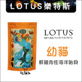 送300g:LOTUS樂特斯〔鮮雞肉佐海洋貽貝,幼貓,3磅〕