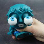 減壓神器學生玩具兒童捏捏球搞笑 全館免運
