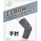 護肘套 手肘 以勒 YI-LE EF-01