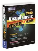 Visual Basic 2015程式設計18堂特訓