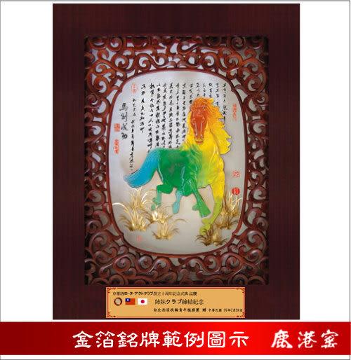 鹿港窯-金箔銘版(彩色印版)製作工本費