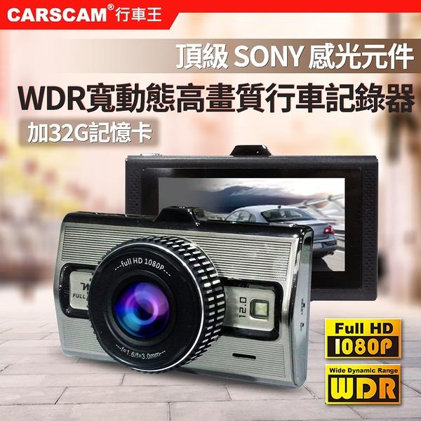 CARSCAM行車王 AR06 SONY高感光WDR行車記錄器-加32G記憶卡