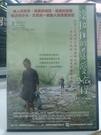 挖寶二手片-E01-029-正版DVD-華語【滾拉拉的真愛旅程】-2009柏林電影節(直購價)