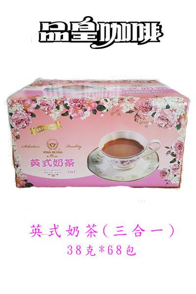 (限定 貨運/宅配) 品皇三合一英式奶茶, 38g*68入 量販盒裝