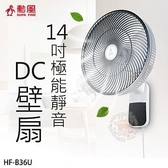 豬頭電器(^OO^) - 勳風 14吋極能靜音DC壁掛扇/壁扇/涼風扇【HF-B36U】