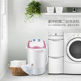 洗衣機新款單筒小型迷你半全自動單桶小洗衣機洗脫一體帶甩幹   多莉絲旗艦店YYS
