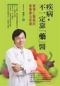 (二手書)疾病,不一定靠「藥」醫:劉博仁醫師的營養療法奇蹟
