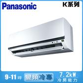 ★回函送★【Panasonic國際】9-11坪變頻冷專分離式冷氣CU-K71BCA2/CS-K71BA2