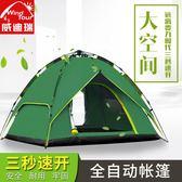 帳篷戶外3-4人全自動速開帳篷家庭雙人2單人野營野外加厚防雨露營  ATF  極有家