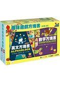 趣味遊戲方塊書:數字方塊書/英文方塊書(全套2冊)