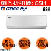 【GREE格力】變頻分離式冷暖冷氣 GSH-23HO/GSH-23HI