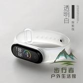 小米手環5腕帶小米4手腕帶3表帶NFC硅膠3米4智能運動手環帶【步行者戶外生活館】