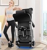 跑步機 M7跑步機家用款小型超靜音電動折疊式迷妳室內健身房專用 MKS霓裳細軟